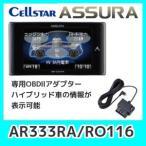 ASSURAセルスターAR-333RA+RO116一体型GPS搭載レーダー探知機とOBDカプラーセット。3.2インチ液晶/OBD接続対応/Gセンサー