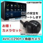 カロッツェリアサイバーナビAVIC-CZ901 7V型フルセグカーナビ+超小型魚眼カメラセット