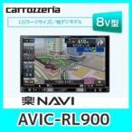 パイオニア楽ナビ AVIC-RL900 8V型 VGAモニター LS(ラージサイズ)カーナビ