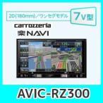 パイオニア楽ナビ AVIC-RZ300 7V型 VGAモニター 2DINカーナビ