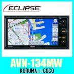 送料無料 イクリプスAVN-134MW ワイドサイズ 7型WVGA画面メモリーナビゲーション内蔵 CD/ワンセグ