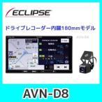 イクリプスAVN-D8 メモリーナビゲーションドライブレコーダー内臓ナビ/DVD/Bluetooth/Wi-Fi/地上デジタルTV 7型WVGA AVシステム