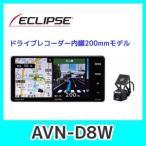 イクリプスAVN-D8W メモリーナビゲーションドライブレコーダー内臓ナビ/200mm/DVD/Bluetooth/Wi-Fi/地上デジタルTV 7型WVGA AVシステム