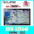 送料無料 イクリプスAVN-SZX04i 9型WVGA画面フルセグメモリーナビゲーション内蔵 CD/DVD/Bluetooth/WiFi/自動地図更新