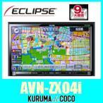 送料無料 イクリプスAVN-ZX04i 9型WVGA画面フルセグメモリーナビゲーション内蔵 CD/DVD/Bluetooth/WiFi