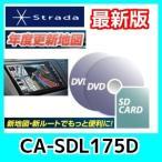 PanasonicパナソニックCA-SDL175D 2017年度版地図SDHCメモリーカード