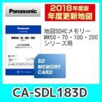 PanasonicパナソニックCA-SDL183D 2018年度版地図SDHCメモリーカード