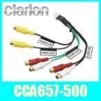 クラリオンCCA‐657‐500VTR入出力コード。リアでもDVDやTVの映像を楽しめます。
