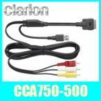 クラリオンCCA-750-500 クラリオンナビ用IPODビデオ対応接続ケーブル