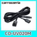カロッツェリアUSB/AUX接続ケーブルCD-UV020M外部機器(AUX)を接続するための変換ケーブル