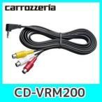 カロッツェリアCD-VRM200 AV入力用変換ケーブル