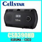 セルスターCSD390HD ツインカメラ搭載HDハイビジョン200万画素ドライブレコーダー。前方と車内を同時録画/信頼の国内生産、安心の3年保証。