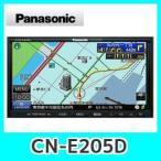 パナソニックCN-E205D7V型ワイドVGAワンセグナビゲーション