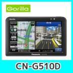 ショッピングパナソニック パナソニックゴリラポータブルカーナビCN-G510D 5V型画面ワンセグ搭載16GBSSDナビ