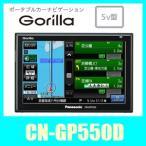 パナソニック CN-GP550D 5V型液晶に16GB SSD搭載、豊富な地図・案内データに加え、ガイドブック情報も充実のワンセグ内蔵モデル