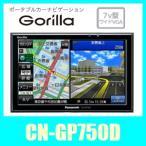 パナソニック デカゴリラCN-GP750D 7V型ポータブルナビゲーション。16GB大容量SSDに豊富な情報が満載