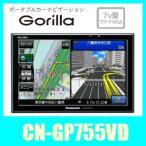 パナソニック デカゴリラCN-GP755VD 7V型ポータブルナビゲーション。16GB大容量SSDに豊富な情報が満載
