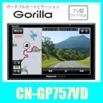 パナソニック デカゴリラCN-GP757VD 7V型ポータブルナビゲーション。16GB大容量SSD&ドライブカメラ機能搭載
