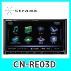 ショッピングパナソニック パナソニック ストラーダ CN-RE03Dフルセグ7.0インチワイド 16GB SDカーナビ