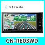 パナソニック ストラーダ CN-RE03WDフルセグ7.0インチ200mmワイド 16GB SDカーナビ