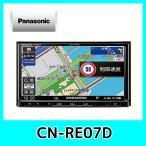 【在庫あり/僅少/即納可】パナソニック カーナビ ストラーダ 7型 CN-RE07D ドラレコ連携/Bluetooth/フルセグ/DVD/CD/SD/USB/全国市街地図/VICS WIDE