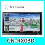 パナソニック ストラーダ CN-RX03Dフルセグ7.0インチワイドブルーレイ搭載 16GB SDカーナビ