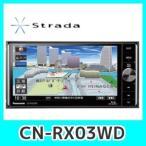 ショッピングパナソニック パナソニック ストラーダ CN-RX03WDフルセグ7.0インチ200mmワイドブルーレイ搭載 16GB SDカーナビ