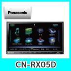 Panasonic ブルーレイ対応 7型ストラーダSDナビ CN-RX05D