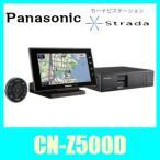 パナソニックCN-Z500D7V型ワイドVGAオンダッシュフルセグナビゲーション