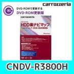 パイオニア HDD楽ナビマップCNDV-R3800H TypeIII Vol.8(DVD-ROM更新版) pioneer carrozzeria(カロッツェリア)