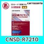 パイオニア楽ナビマップCNSD-R7210TypeVII Vol.2・SD更新版pioneer carrozzeria(カロッツェリア)