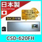 日本製ドライブレコーダーセルスターCSD-620FHセパレートミラータイプ安心の3年保証