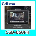 ショッピングドライブレコーダー セルスタードライブレコーダーCSD-660FH