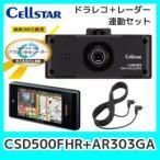 ショッピングドライブレコーダー セルスタードライブレコーダーレーダー探知機CSD500FHR+AR303GA相互通信GDO-06セット
