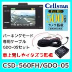 セルスターCSD560FH+GDO-05セットフルハイビジョン500万画素タッチパネル操作駐車監視ドライブレコーダー。信頼の国内生産、日本製、安心の3年保証。
