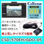 セルスターCSD570FH+GDO-05セット フルハイビジョン500万画素タッチパネル操作/GPS搭載駐車監視ドライブレコーダー。信頼の国内生産、日本製、安心の3年保証。