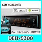 carrozzeria パイオニア カロッツェリアDEH-5300 Bluetooth搭載CD/USB/チューナーメインユニット