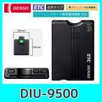 DENSOデンソーETC車載器DIU-9500新セキュリティ対応/音声タイプETC(DC12V専用)