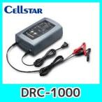 セルスターDRC-1000バッテリー充電器 8段階自動充電制御機能