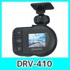 ショッピングドライブレコーダー ドライブレコーダー駐車監視ケンウッドDRV-410運転支援機能搭載ドライブレコーダー