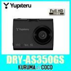ユピテルDRY-AS350GS 310万画素CMOS採用 Full HD ドライブレコーダー/もしもの事故でもしっかり記録。Gセンサー搭載!