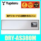 ショッピングドライブレコーダー ドライブレコーダーミラー型ユピテルDRY-AS380M 400万画素CMOS採用 Full HD ミラータイプドライブレコーダー。