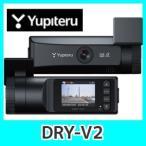 ショッピングドライブレコーダー ユピテルドライブレコーダーDRY-V2 HDR搭載で高画質&鮮明な映像を記録 Gセンサーを搭載ドライブレコーダー
