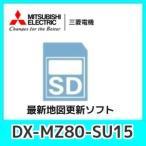 三菱電機ナビ地図更新ソフトDX-MZ80-SU15 NR-MZ80シリーズ