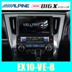アルパインカーナビBIGX EX10-VE-Bトヨタヴェルファイア(30系)/ヴェルファイア ハイブリッド(30系)専用10インチSDナビゲーション。パネル/ハードキーブラック