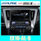 アルパインカーナビBIGX EX10-AL-Bトヨタアルファード(30系)/アルファード ハイブリッド(30系)専用10インチSDナビゲーション。パネル/ハードキーブラック