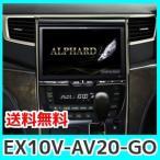 アルパインBIGX EX10V-AV20-GO 10型WXGA カーナビアルベル特別仕様車専用