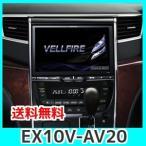 アルパインBIGX10インチカーナビEX10V-AV20アルファード20系ヴェルファイア20系専用