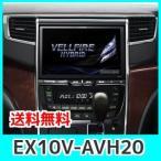 アルパインBIGX EX10V-AVH20 10インチカーナビ アルファード ハイブリッド(20系)/ヴェルファイア ハイブリッド(20系)専用