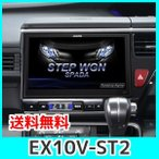 アルパインカーナビEX10V-ST2ステップワゴンRP系/ステップワゴン スパーダRP系専用 10型WXGA カーナビ